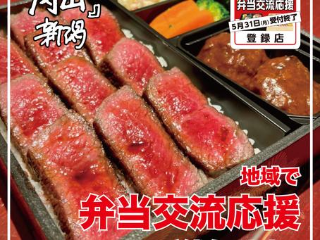 『肉山』新潟のローストビーフ弁当も対象!地域で弁当交流応援の受付開始!!