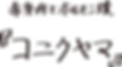 logo_konikuyama.png
