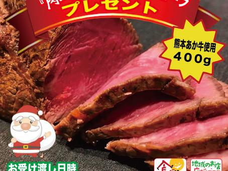『肉山』新潟からクリスマスプレゼント