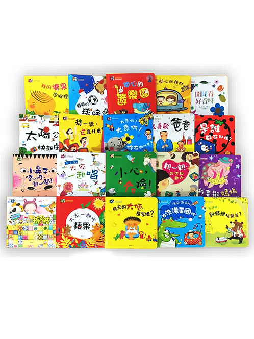 兒童操作繪本 (全套20册)