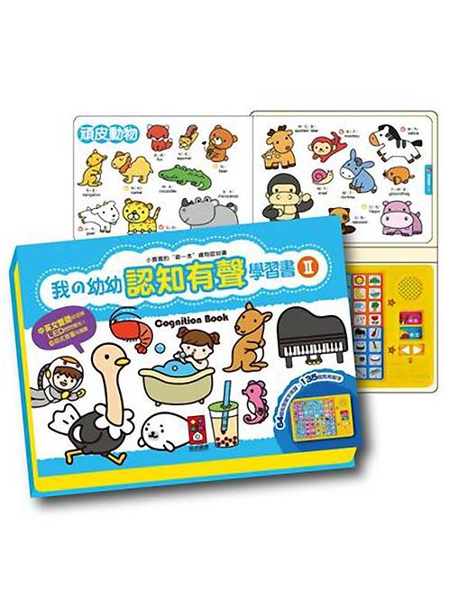 幼兒認知有聲學習書 (全套2册)