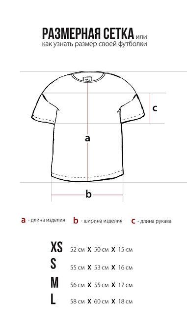 Размерная сетк футболок