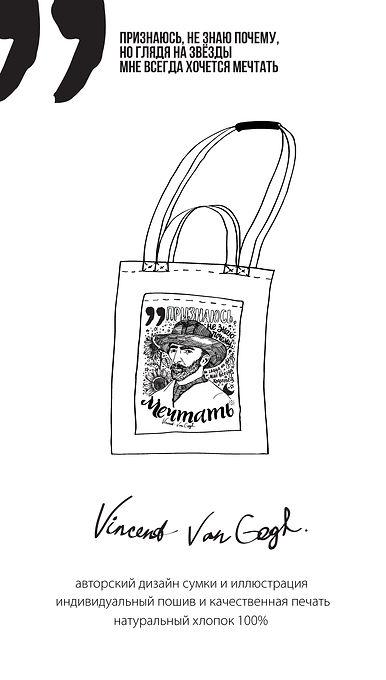 Сумка  с Винсентом ван Гогом