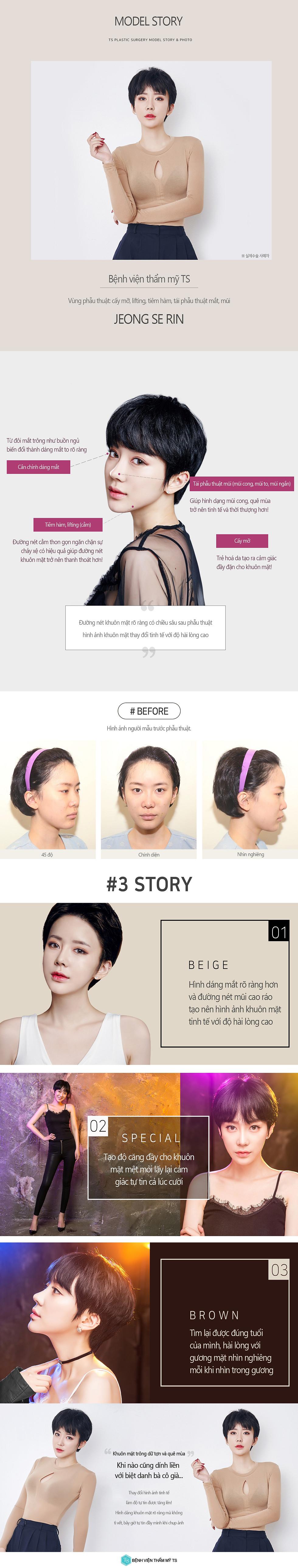 모델정세린 베트남.jpg