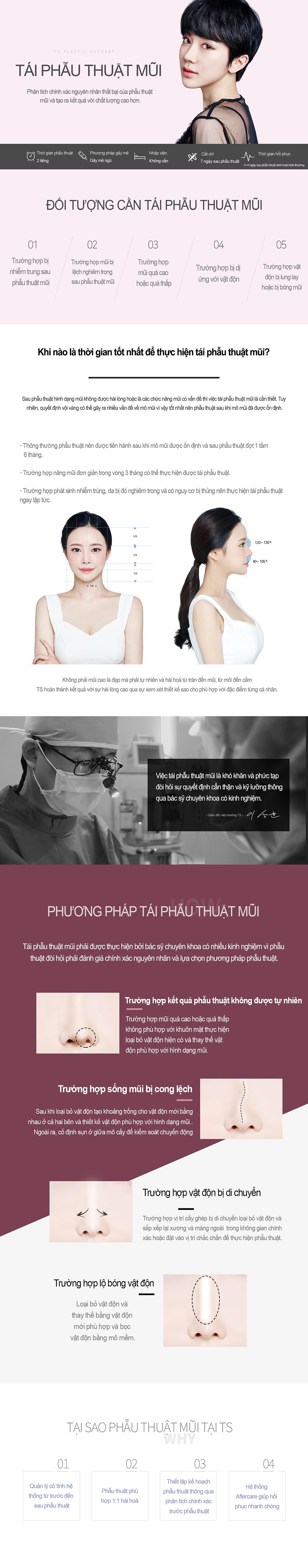 코_코재수술.png