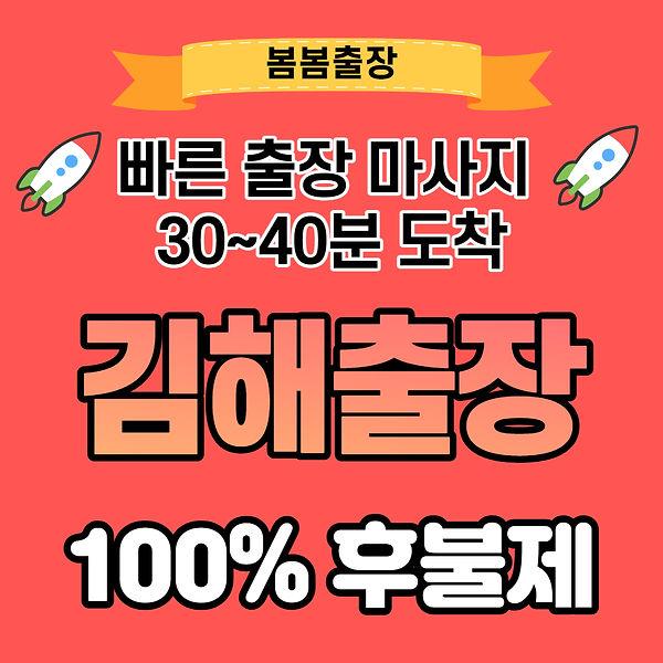 김해출장안마.jpg