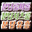 분당유흥.png
