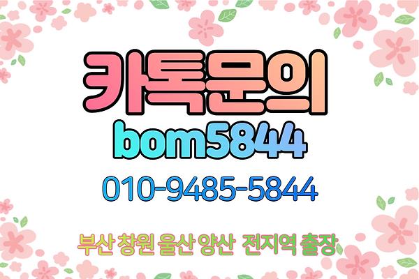 부산출장안마.png