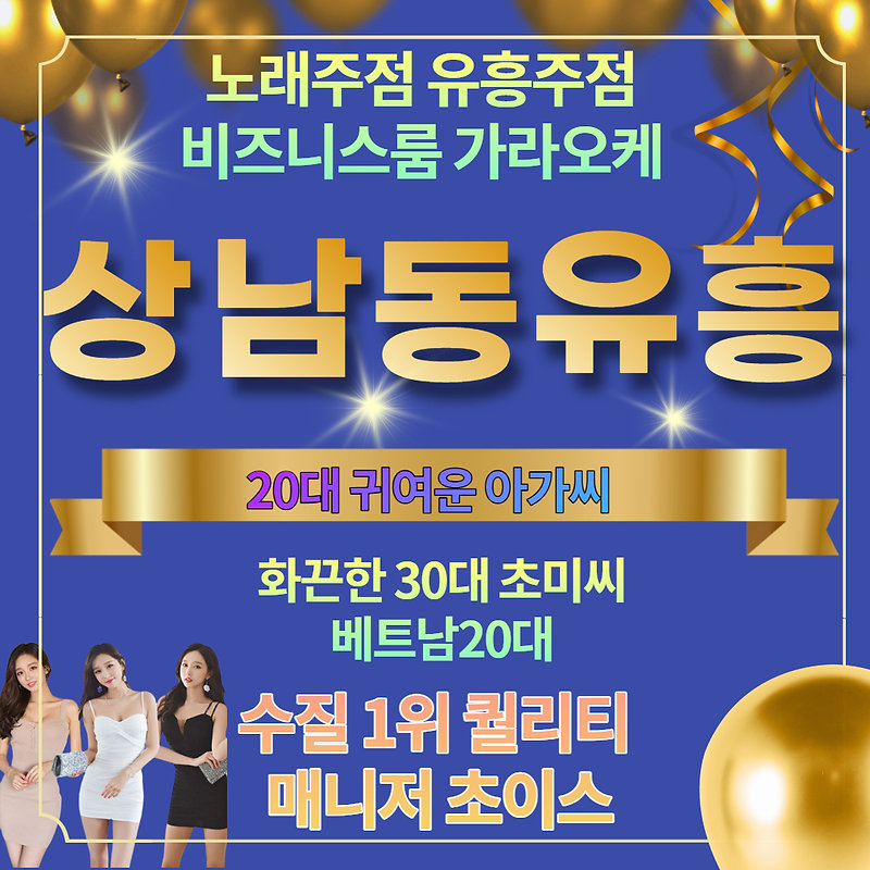 상남동노래방 상남동노래주점 상남동유흥주점 상남동유흥.jpg