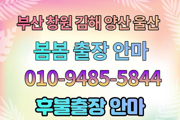 부산출장 부산출장마사지 울산 김해 양산 창원 부산 전지역 출장샵.jpg