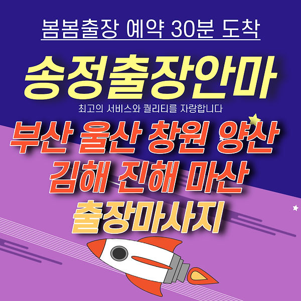 부산 송정출장 안마.jpg
