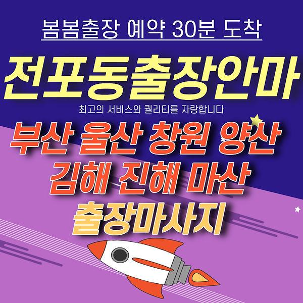 전포동 출장안마.jpg