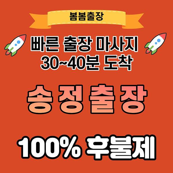 송정출장마사지.jpg