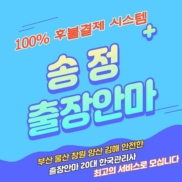 부산 송정 출장안마.jpg