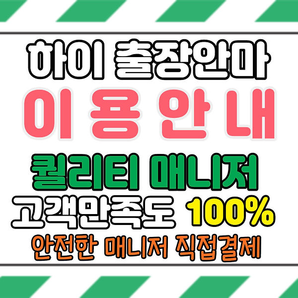 강남출장안마.jpg