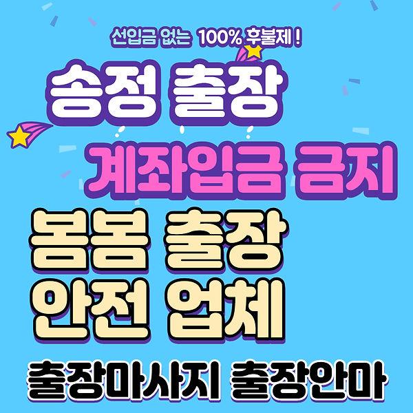 송정출장안마.jpg