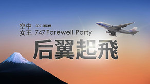 """China Airlines # Farewells 747 Pax with """"Queen of the Skies"""" Micro-Trip"""