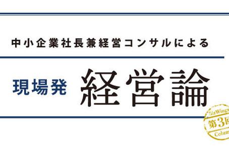 「現場発経営論」シリーズ第3弾