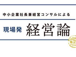 「現場発経営論」シリーズ第2弾