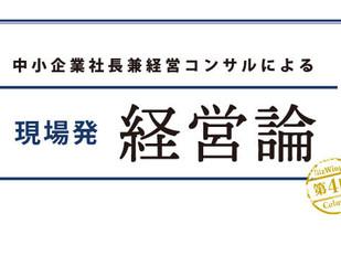 「現場発経営論」シリーズ第4弾