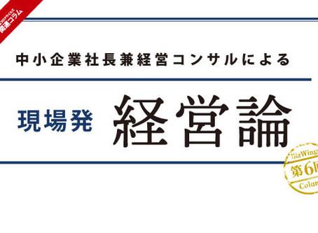 「現場発経営論」シリーズ第6弾