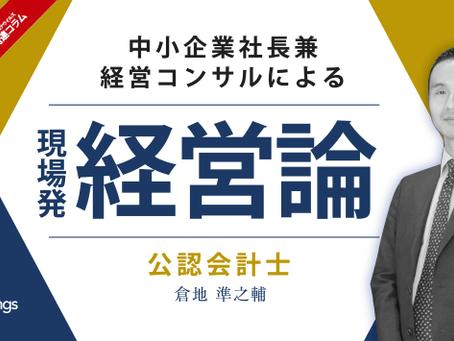 「現場発経営論」シリーズ第15弾