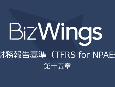 TFRS for NPAEs 第15章
