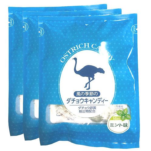 【送料無料】風の季節のダチョウキャンディー 50g×3袋セット