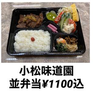 焼肉レストラン 小松味道園(並弁当¥1100〜(込) 上弁当¥1400〜(込) お肉は別途で変更可能)