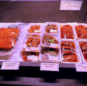 藤井肉店(お惣菜各種 能登牛入りハンバーグなど)