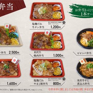 寅亭寺井本店(米沢牛カルビ弁当1,600円)