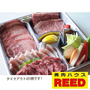 焼肉ハウスREED(お肉盛り合わせ2700円税込)