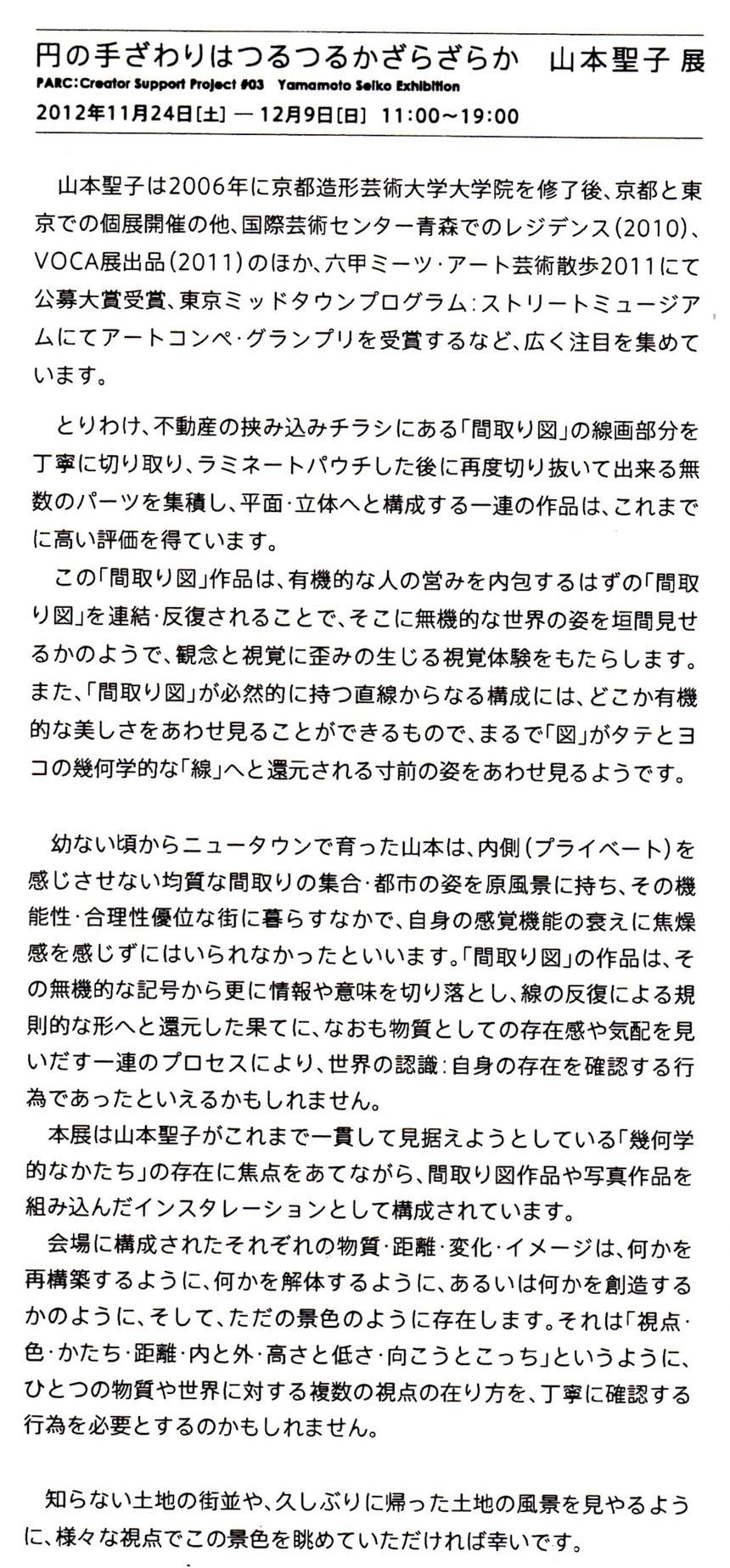 会場内ハンドアウト / Handout