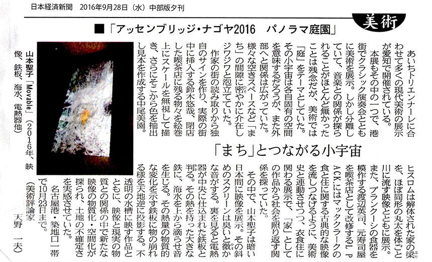 新聞 / NEWS PAPER