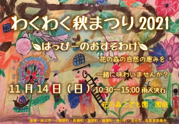2021わくわく秋祭りチラシ_edited_edited_edited.png