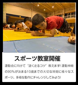 スポーツ教室.png