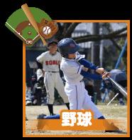 野球.png