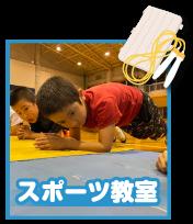 スポーツ教室アイコン.png