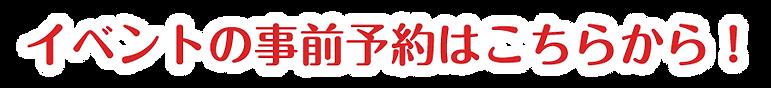 yoyaku_icon.png