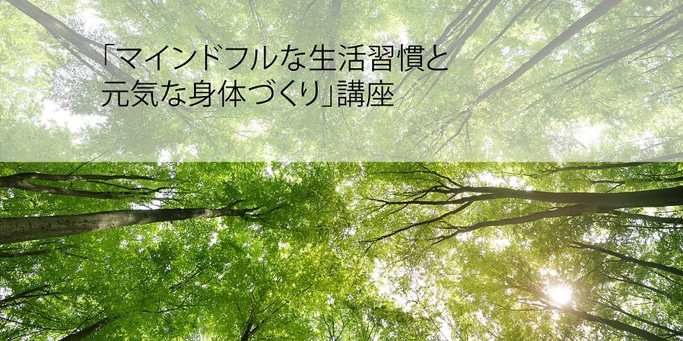 「マインドフルな生活習慣と 元気な身体づくり」講座 (1)
