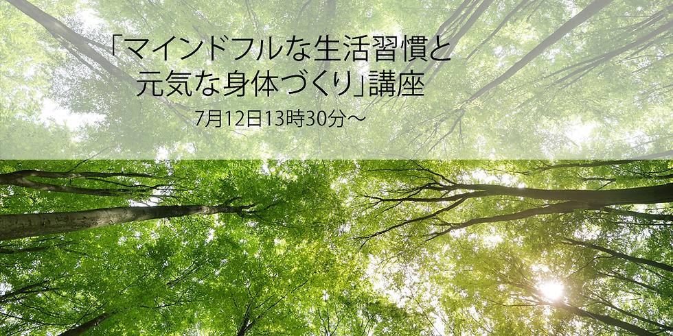 「マインドフルな生活習慣と 元気な身体づくり」講座