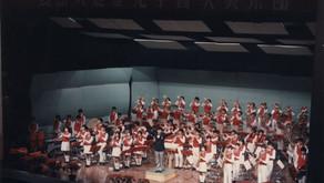 金光学園音楽部吹奏楽団の歴史5《1973年~1992年》