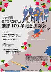 100周年チラシ.JPG