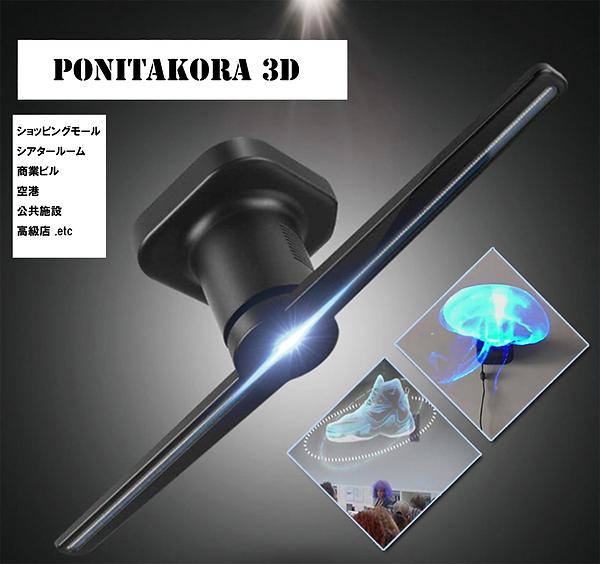ポニタコラ