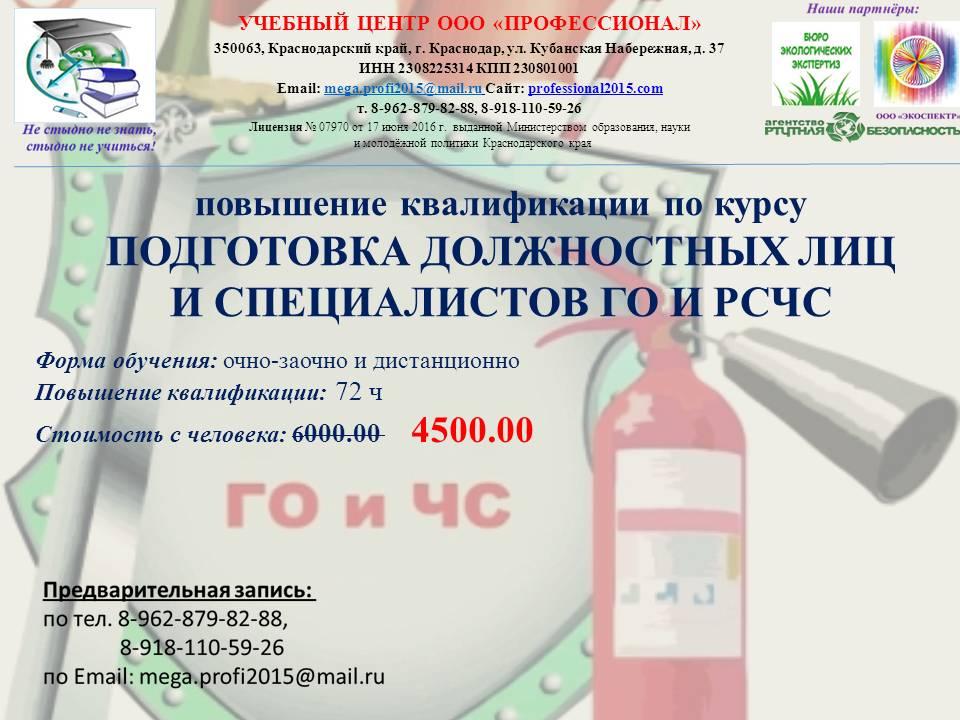 ГО РСЧС -72ч