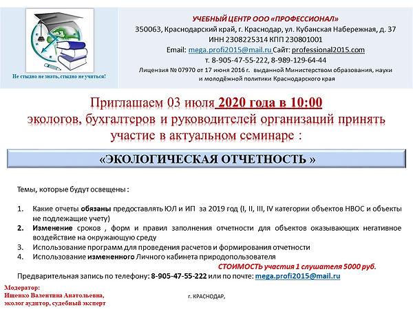 ОТКРЫТКА ПРИГЛАШЕНИЕ 03.07.2020.jpg