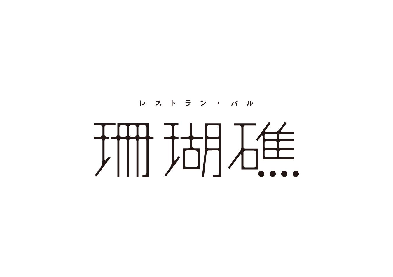 sangosyou_logo