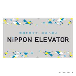 NIPPON ELEVATOR05