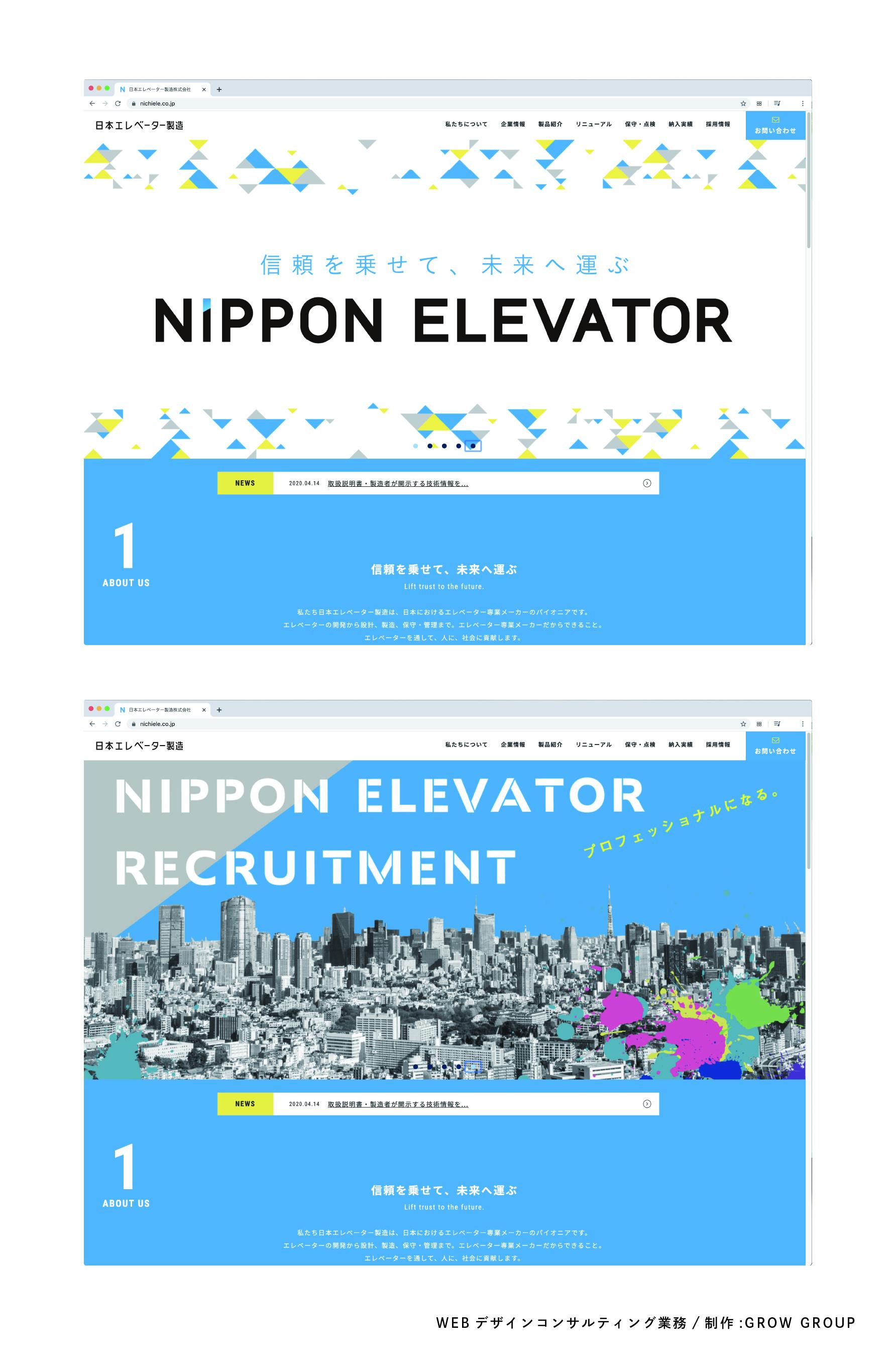 NIPPON ELEVATOR12
