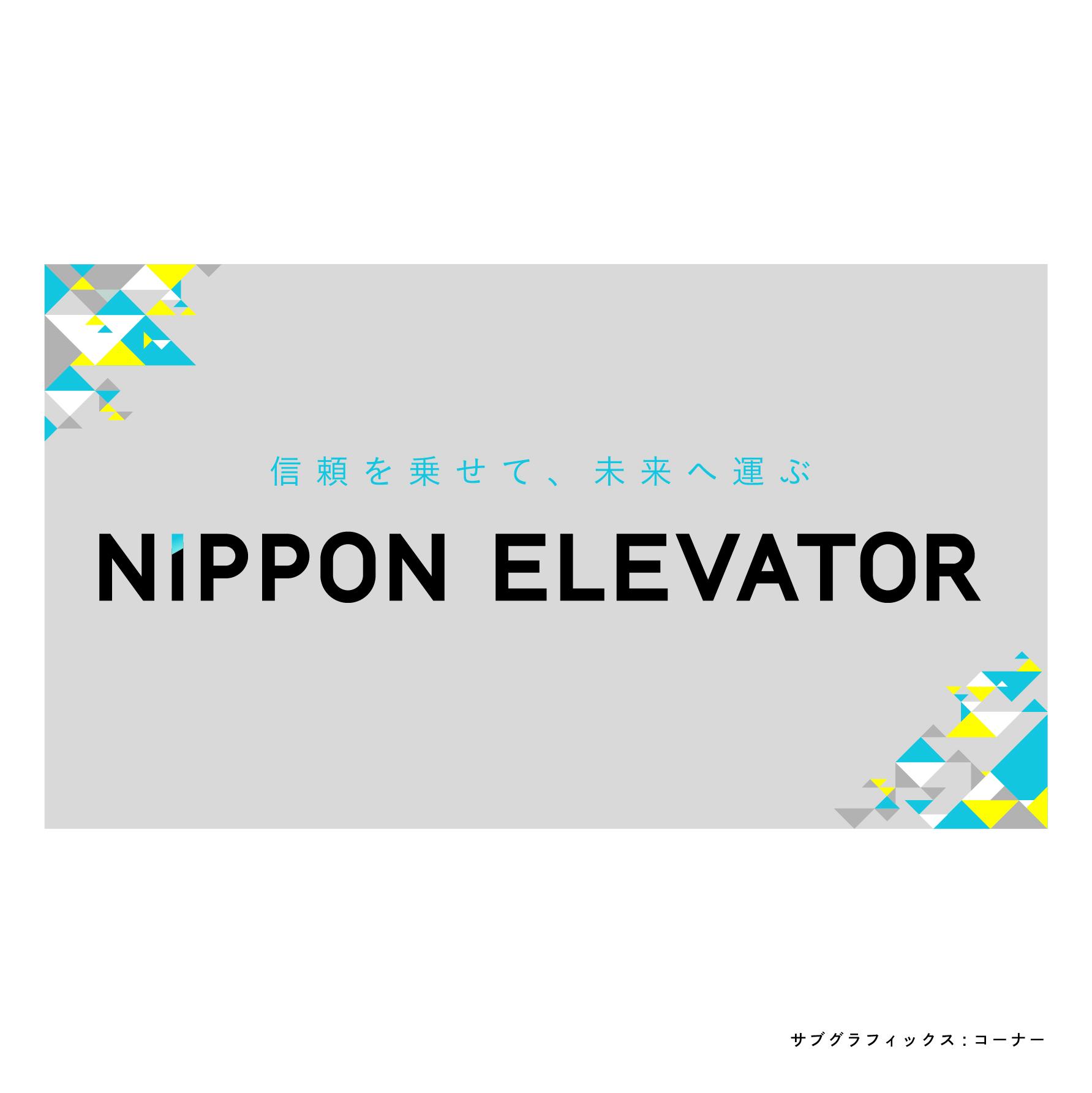 NIPPON ELEVATOR06